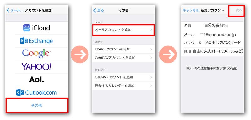 メール サーバ imap2 spmode ne jp が 応答 しま せん